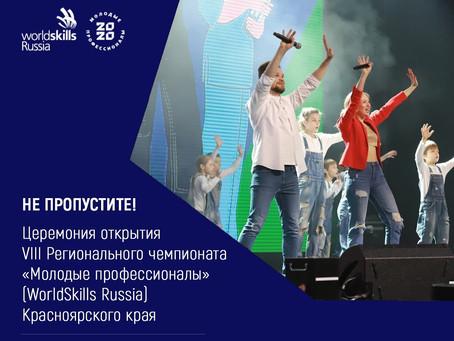 Торжественное открытие VIII Регионального чемпионата «Молодые профессионалы» (WorldSkills Russia)