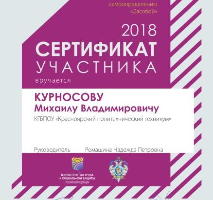 III Всероссийский конкурс видеороликов по популяризации профессий «Zaсобой»