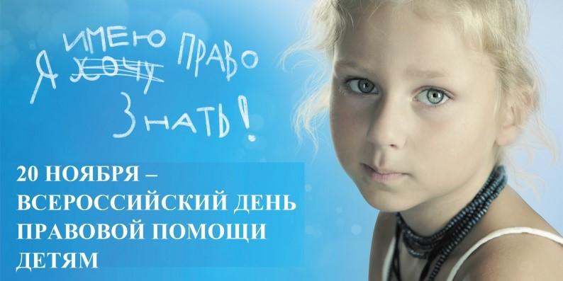 Уважаемые дети, имеющие статус ребенка-сироты, детей, оставшихся без попечения родителей!