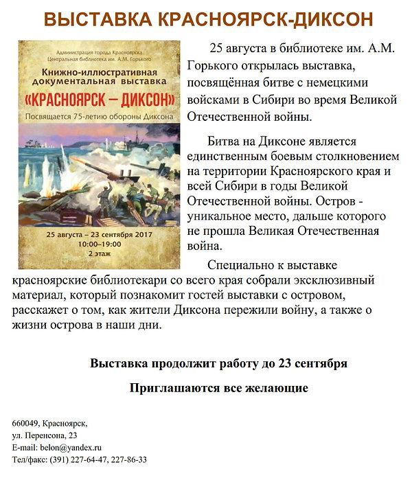 Vistavka_v_CBS_2.jpg