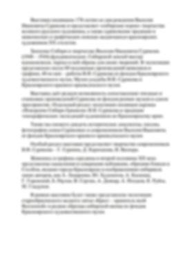 surikov_siberiya_2.jpg