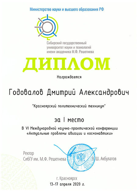 Диплом I место Годовалов.jpg