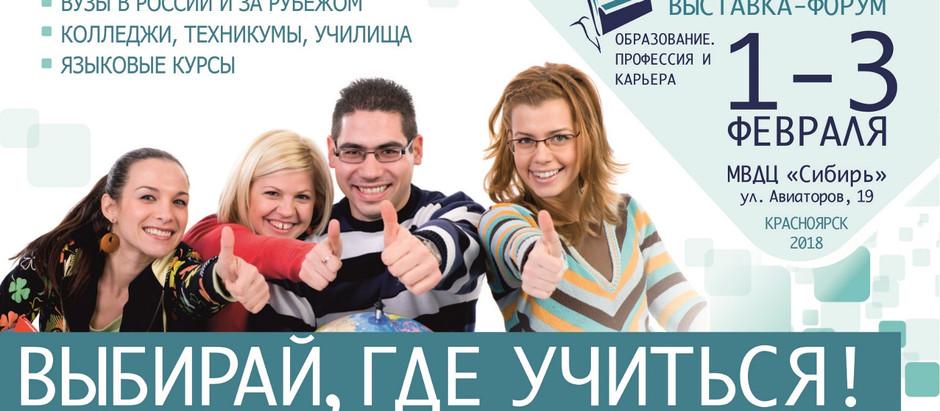 Более 50 учебных заведений из России и 11 стран представят на выставке «Образование.