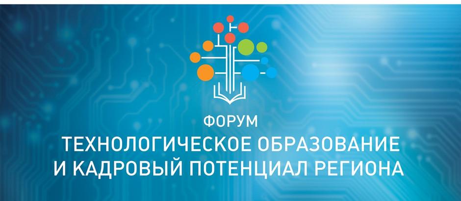 Форум «Технологическое образование и кадровый потенциал региона»
