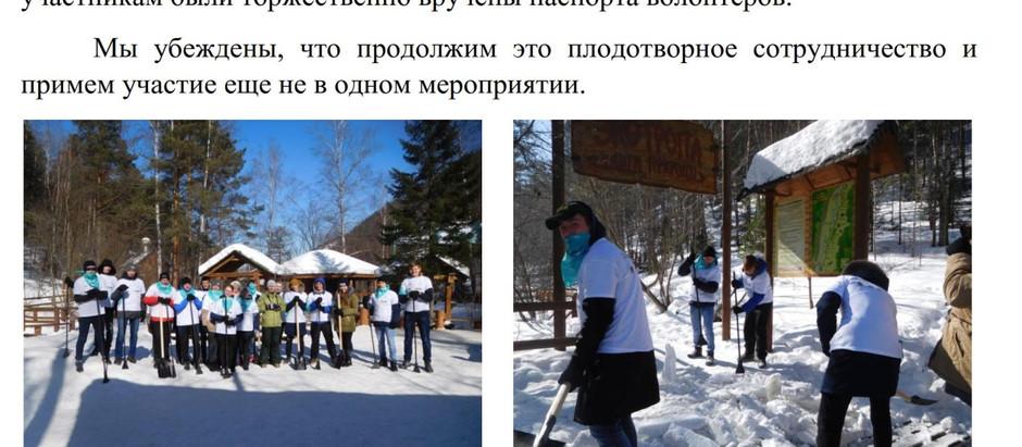 Волонтерская акция