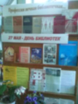 Proffesiya_vechnaya_biblioteka.jpg