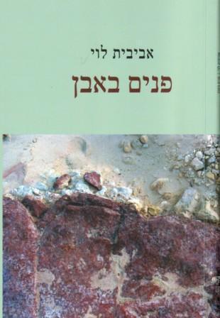 'פנים באבן'/ אביבית לוי-קאפח