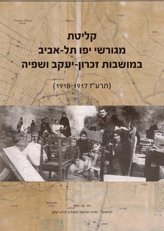 """100 שנה לקליטת מגורשי יפו-ת""""א בזכרון-יעקב ושפיה"""