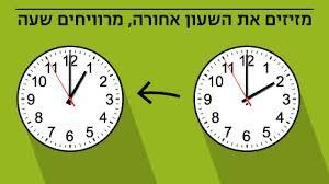 לא לשכוח: שעון-חורף!