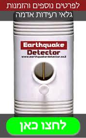 """גלאי רעידות-אדמה לניל""""י"""