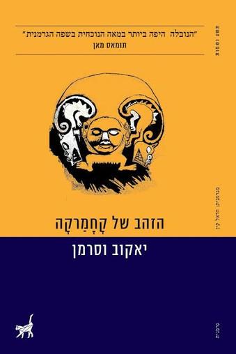 'הזהב של קחמרקה'/ יאקוב וסרמן