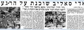 60 שנה למהות וואדי-סאליב