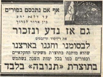 פורים בשנת 1932
