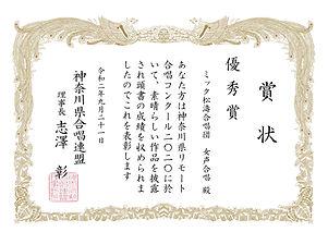 ミック松濤合唱団 女声合唱.jpg