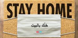 Stay Home .. Keep Safe