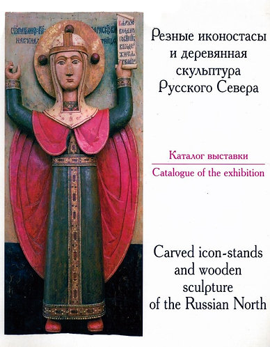 Carved Icon-Stands and Wooden Sculpture of the Russian North: Catalog of Exhibit