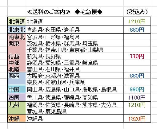 送料改定版.jpg