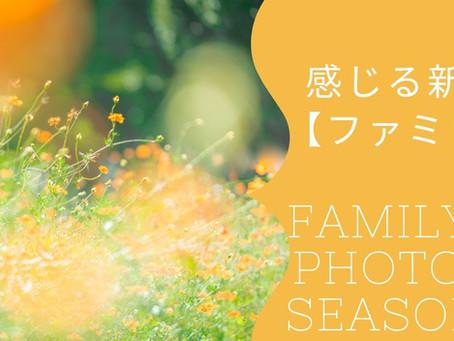 【船橋総合住宅展示場で無料撮影イベントやります♪】