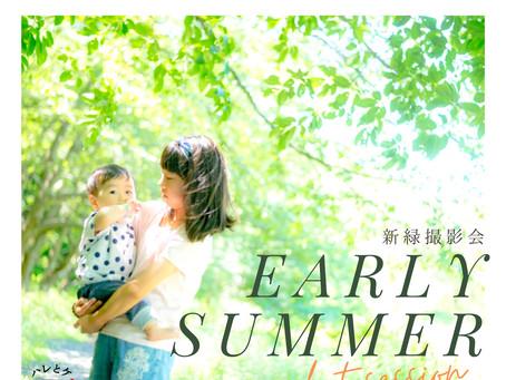 6年目突入!6/21・23・27に新緑撮影会を開催します!