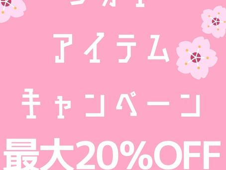 【期間限定!2/24まで】フォトアイテムキャンペーン!