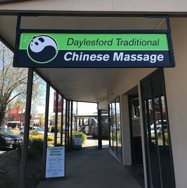 Daylesford%20Chinese%20Masage%20shop%20s