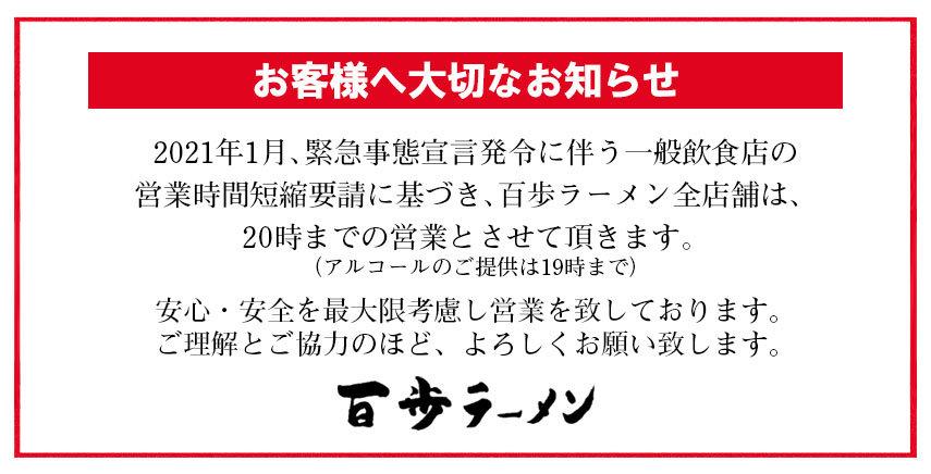 2021コロナお知らせ改のコピー.jpg