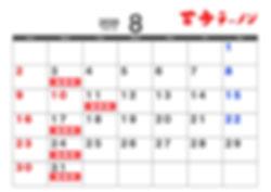 カレンダー2008.jpg