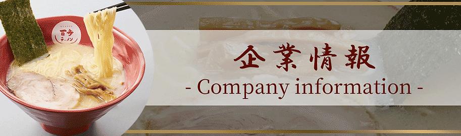 企業情報.png