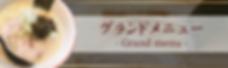 百歩ラーメンメニュー