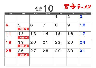 カレンダー2010.jpg