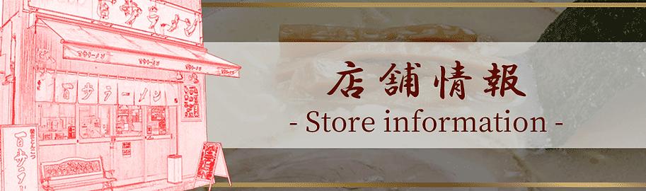 百歩ラーメン店舗情報