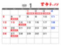 カレンダー2001.jpg