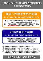 北浦和三井追加店内用200806変更.jpg