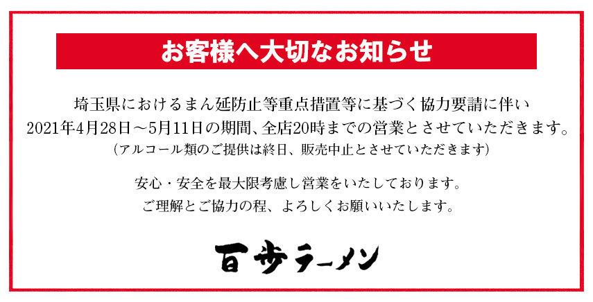 お知らせ4.28から02.jpg