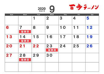 カレンダー2009.jpg