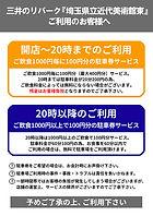 北浦和三井追加.jpg