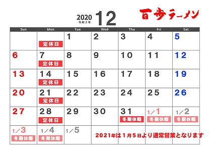 カレンダー2012.jpg
