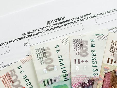 Мошеннический перевод средств пенсионных накоплений в Негосударственный пенсионный фонд (НПФ)