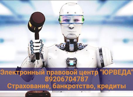 Электронное правосудие/роботы-юристы