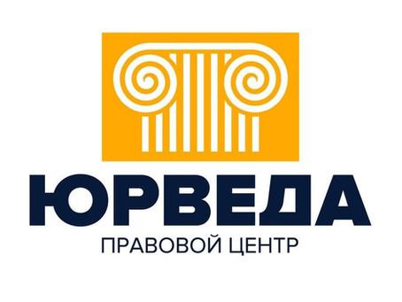 Юридические Услуги Иваново