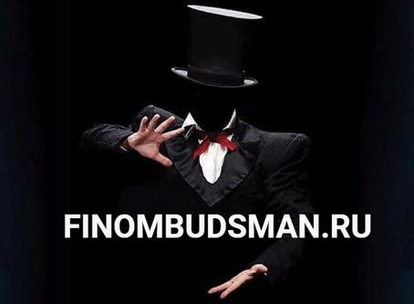 Финансовый уполномоченный/финобмудсмен (Part III)