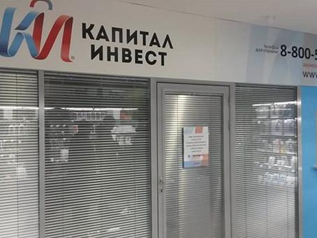 """КПК """"ИНВЕСТ-Капитал"""""""