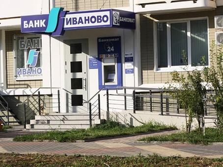 """Отзыв лицензии КБ """"Иваново"""""""