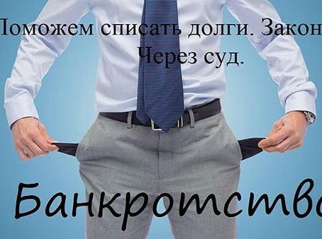 услуги по банкротству