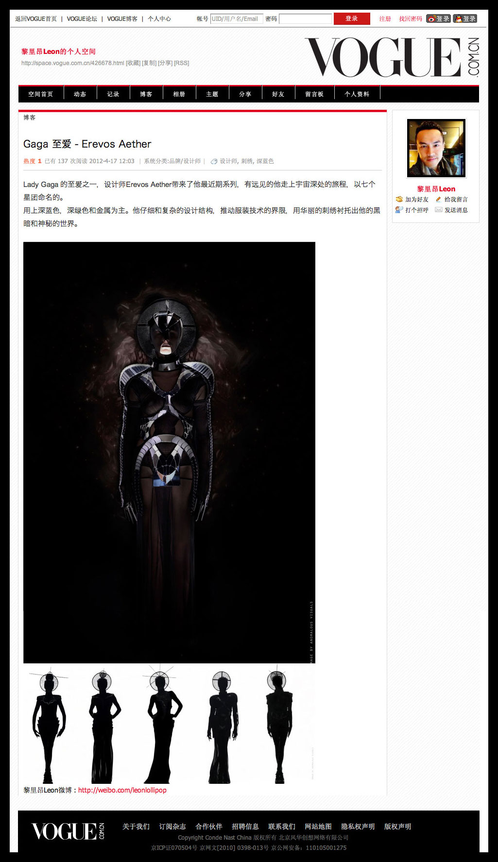 Vogue China– M45 Pleiades collection