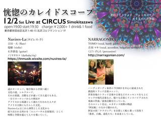 12/2sat.「恍惚のカレイドスコープ」@下北沢CIRCUS