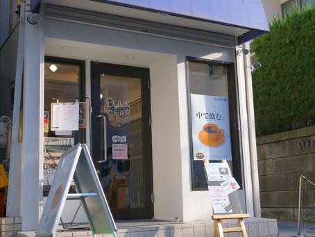 バルクギア店名変更と営業時間変更のお知らせ