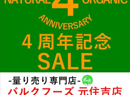 バルクフーズ 元住吉店 4周年セールのお知らせ
