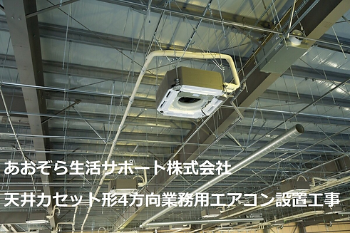 あおぞら生活サポート業務用エアコン設置工事中写真1.jpg