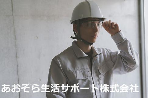 あおぞら生活サポート株式会社技術者資格一覧の写真.jpg